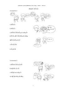 Lesson1-1