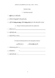 Lesson1-5